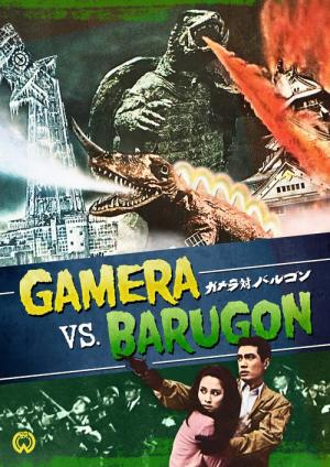 War of the Monsters (1966)
