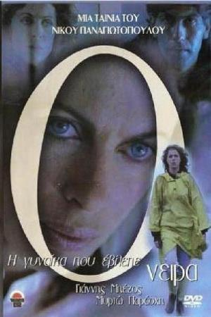 The Woman Who Dreamed (1987)