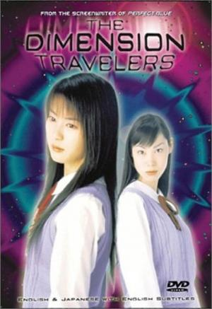 The Dimension Travelers (1999)