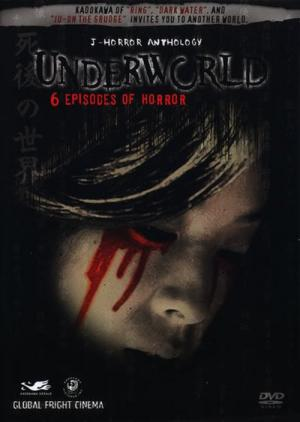 J-Horror Anthology: Underworld (2005)