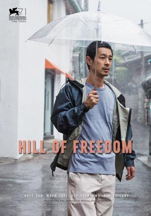 Hill of Freedom (2014)