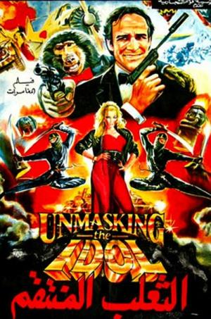 Unmasking the Idol (1986)