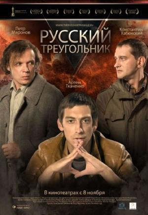 The Russian Triangle (2007)