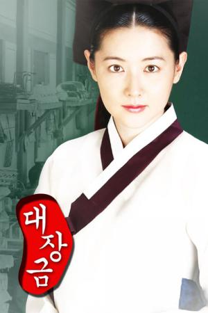 The Great Jang-Geum (2003)