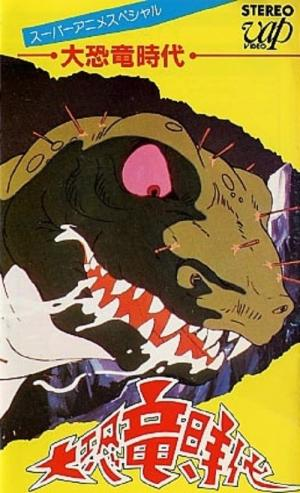 Age of the Great Dinosaurs (1979)