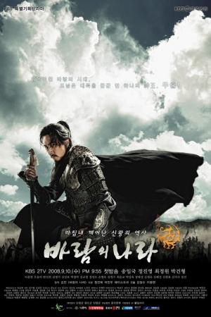The Kingdom of the Winds (2008)