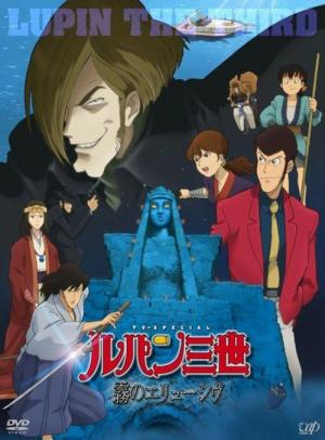 Lupin the Third: The Elusive Fog (2007)
