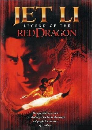 The New Legend of Shaolin (1994)