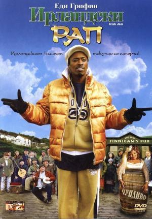 Best Movies Like Irish Jam Bestsimilar