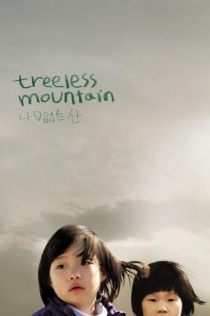 Treeless Mountain (2008)
