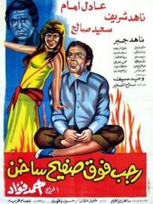 Rajab on a Hot Tin Roof (1980)