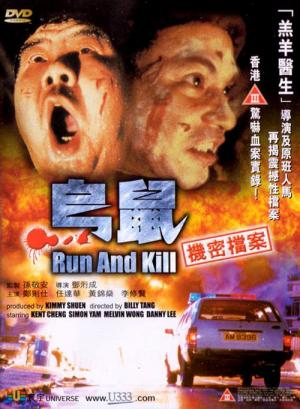 Run and Kill (1993)