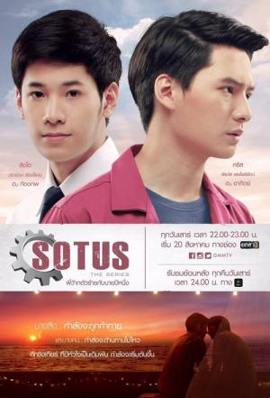 SOTUS The Series (2016)