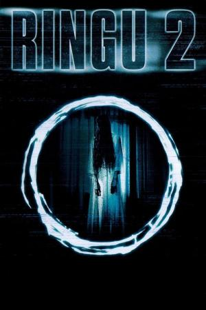 The Ring 2 (1999)
