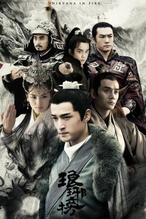 Nirvana in Fire (2015)