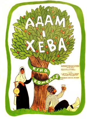 Adam and Eve (1970)
