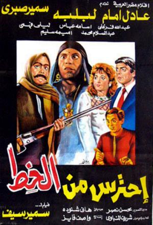 Watch Out from Alkhot - Ehtares min Alkhot (1984)