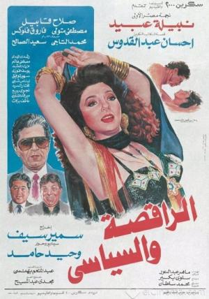 The Belly Dancer and the Politician (1990)