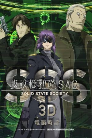 Ghost in the Shell S.A.C. Solid State Society 3D (2011)
