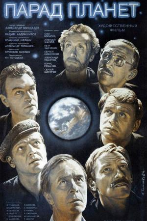 Parade of the Planets (1984)